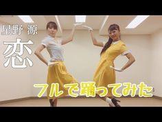 【恋ダンス フルver MVの衣装で踊ってみた 】星野源 恋 dance cover - YouTube
