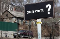 Предвыборная агитация во Владивостоке