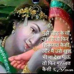 Krishna Quotes In Hindi, Krishna Hindu, Radha Krishna Love Quotes, Baby Krishna, Jai Shree Krishna, Krishna Images, Radhe Krishna, Hindi Quotes, Lord Krishna