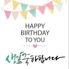 생일 캘리에 대한 이미지 검색결과 생일 생일 축하