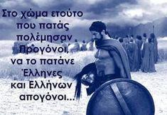Greek Beauty, Greek Quotes, Greeks, Words, Memes, Places, Meme, Horse, Lugares