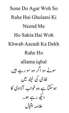 Urdu Quotes, Life Quotes, Allama Iqbal, Iqbal Poetry, Math, Books, Dresses, Quotes About Life, Vestidos