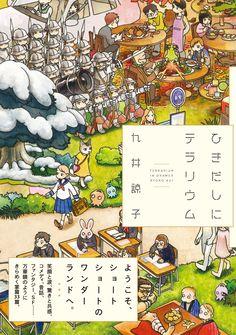Amazon.co.jp: ひきだしにテラリウム: 九井諒子: 本