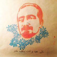 الحرية لباسل. المواطن الرقمي 1.7