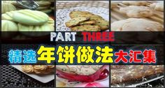 白杏仁饼 材料Ingredients 白油 180g shortening 糖粉 90g icing ...