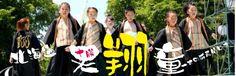 天翔童 ホームページ - 天翔童 公式サイト