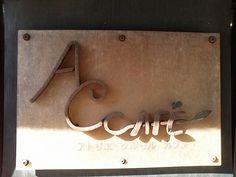 ●couleur cafe [田原町] http://alike.jp/restaurant/target_top/1113481/#今日のAlike