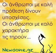 Feeling Loved Quotes, Love Quotes, Greek Quotes, Psychology, Lyrics, Thoughts, Feelings, Words, Life