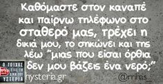 Funny Status Quotes, Funny Greek Quotes, Funny Statuses, Funny Picture Quotes, Funny Images, Funny Photos, Funny Phrases, Let's Have Fun, Have A Laugh