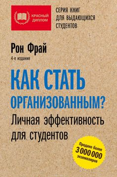 Книга «Как стать организованным? Личная эффективность для студентов» Рон Фрай - купить на OZON.ru книгу Get Organized с быстрой доставкой | 978-5-699-91759-4