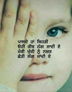 11211 Best Punjabi shayari images in 2019 | Punjabi quotes