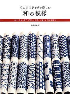 Cruz de diseños japoneses - Japanese Craft libro