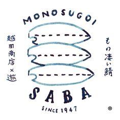 越田商店『もの凄い鯖』MONOSUGOI SABA サバ さば Mackerel ロゴ デザイン LOGO Design