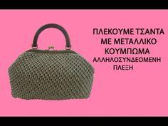 Πλεκουμε Τσαντα - Αλληλοσυνδεομενη Πλέξη (Greek Version) - YouTube