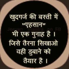 शायरी – Om Nutrition and Fitness True Feelings Quotes, Reality Quotes, People Quotes, Motivational Picture Quotes, Photo Quotes, Hindi Quotes On Life, Wisdom Quotes, Best Quotes, Love Quotes