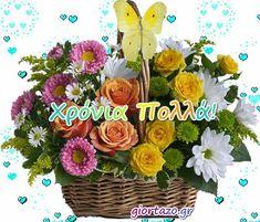 Χρόνια Πολλά Κινούμενες Εικόνες Καλάθια Με Λουλούδια giortazo