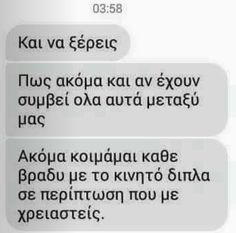 Akrivos to idio Silly Quotes, Sad Love Quotes, Break Up Quotes, Time Quotes, Greece Quotes, Quotes About Hard Times, General Quotes, Emotional Abuse