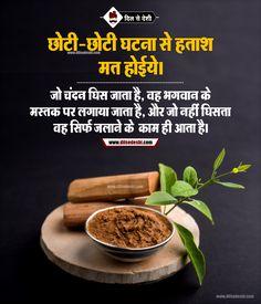 Best 50+ Motivational Hindi Quotes | प्रेरणादायक सुविचार