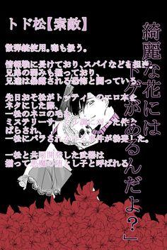 [R-18]「【カラ一】おそ松LOG」/「あんぱん」の漫画 [pixiv]