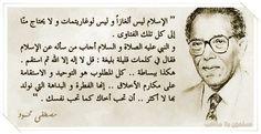 مصطفى محمود.. my personal outlook on my beloved religion ♥
