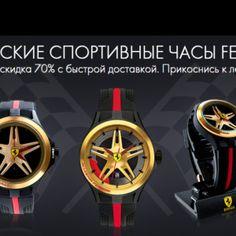 Мужские спортивные часы Ferrari заказать онлайн со скидкой 70%