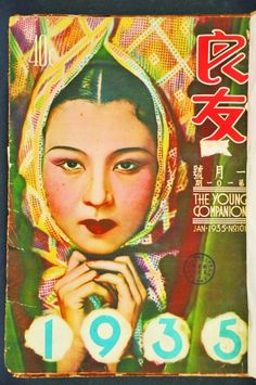 "In 1926, Young Companion Pictorial published its first issue in Shanghai. Since then, this first colored variety magazine in China has set off a burst of ""waves"". It was a rare outlet of news, a pioneer in providing pictorial reports and it remained a hugely popular magazine throughout the era. The Young Companion kept expanding, gaining a reputation overseas. Regarded as the ""only publication that gave an accurate insight into the latest culture in China""."