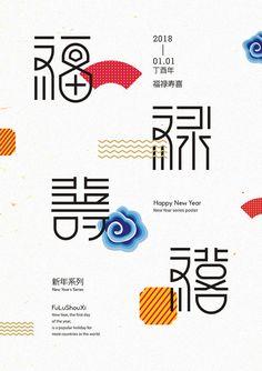 新年快乐字体海报 happy New Year