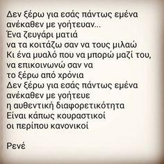 Είναι κάπως κουραστικοί οι κανονικοί... Poetry Quotes, Wisdom Quotes, Best Quotes, Love Quotes, Life Code, Greek Words, Greek Quotes, Quotes For Him, Greeks