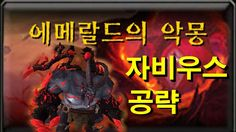 [WOW]와우-군단 에메랄드의 악몽 자비우스 영웅 공략(World of Warcraft)