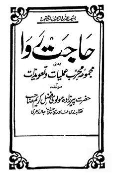 Hajat rawaa 2 by sarfraz shah - issuu Islamic Books In Urdu, Islamic Phrases, Islamic Messages, Free Books To Read, Free Pdf Books, Good Books, Free Ebooks, Black Magic Book, Good Night Quotes