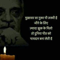 Desi Quotes, Poem Quotes, Urdu Quotes, Quotations, Poems, Heart Touching Shayari, Girl Attitude, Zindagi Quotes, Manish
