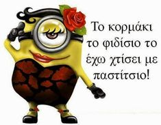 Minions Quotes, Greek Quotes, Bowser, Haha, Funny Quotes, Hilarious, Jokes, The Incredibles, Fictional Characters
