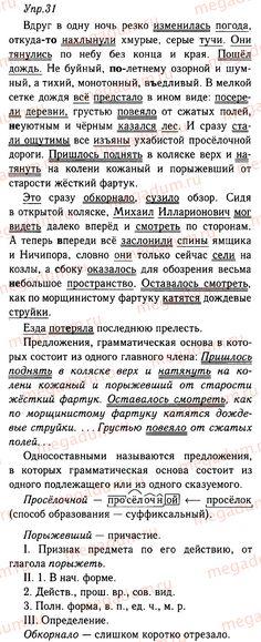 Ответ на упражнение 31 - Русский язык 9 класс Тростенцова