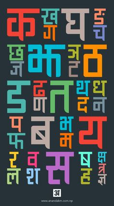 Ananda Chautari - Devanagari font free on Behance