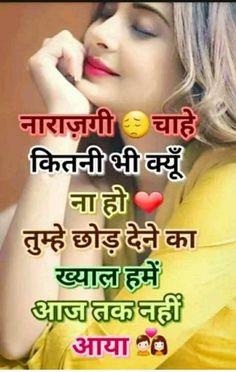 Be-kouf aasmaame Khil-khilaathi Zindagi Kuch aksharonka falsafe Banaathi Zindagi. Love Sayri, Love Hurts, Love Quotes In Hindi, Cute Quotes, Love Qutoes, Shayri Life, Love Diary, Love Husband Quotes, Krishna Quotes