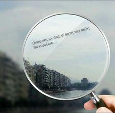 Οπου κι αν πας!....