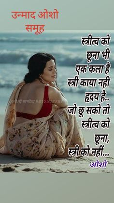 Osho Quotes Love, Osho Hindi Quotes, Love Quotes In Hindi, Hindi Shayari Attitude, Smile Wallpaper, Radha Krishna Love Quotes, Figure Painting, Trust God, Woman Quotes