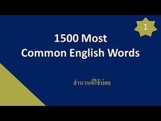 1500 คำและ คำศัพท์ที่ใช้บ่อย - 01 - สำนวนที่ใช้บ่อย