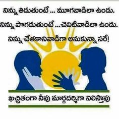Life Lesson Quotes, Life Lessons, Life Quotes, Telugu Inspirational Quotes, Motivational Quotes, Truth Quotes, Happy Quotes, Quotations, Qoutes