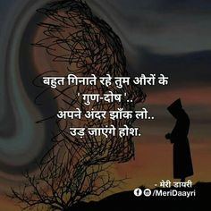 48219515 Motivational Quotes in Hindi Motivational Status in Hindi Motivational Thoughts in Hindi Hindi Status in 2020 Hindi Attitude Quotes, Good Thoughts Quotes, True Feelings Quotes, Hindi Quotes On Life, Good Life Quotes, Reality Quotes, Wisdom Quotes, True Quotes, Hindi Shayari Attitude