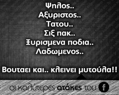 Word 2, Greek Quotes, True Words, Letter Board, I Laughed, Haha, Funny Stuff, Comedy, Funny Quotes