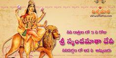 Sri Skandamata Devi, day of Navarathri, Maa Skandamata Hindu Mantras, God Pictures, Hanuman, Telugu, Mother Nature, Princess Zelda, Day, Festivals, Lord
