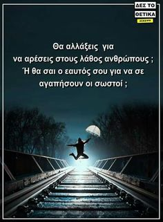 Greek Quotes, Book Quotes, Wise Words, Health Fitness, Kids, Decor, Pictures, Greek Language, Young Children