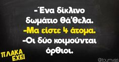 Funny Shit, Funny Stuff, True Words, Funny Things, Things To Think About, Greek, Funny Quotes, Jokes, Cook