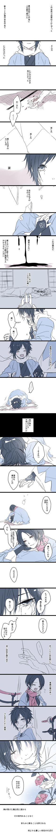 「きよみつくんとやすさだくん5」/「夜」の漫画 [pixiv]