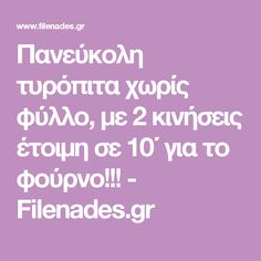 Πανεύκολη τυρόπιτα χωρίς φύλλο, με 2 κινήσεις έτοιμη σε 10΄ για το φούρνο!!! - Filenades.gr
