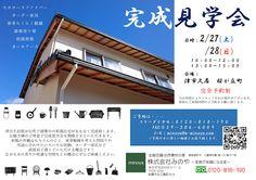 健康住宅とリフォーム minoyaの家: 完成見学会のお知らせ 三重県 久居にて 注文住宅