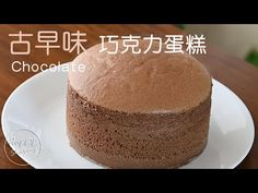 意大利餐廳大廚教你做:古早味巧克力蛋糕 Castella Chocolate Cake Recipe不用燙面,照樣溫軟綿密,也抖得很! No Bake Desserts, Baking Desserts, Bread Bun, Chiffon Cake, Bread Baking, Vanilla Cake, Cakes, Chocolate, Cooking