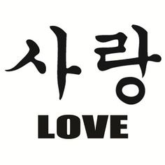 """Love"" in Korean Writing"