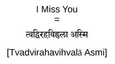 Expressing your feelings to someone about how much you reminisce about them or time spent with them is a very poignant feeling, and it is often done with a lot Sanskrit Quotes, Sanskrit Names, Sanskrit Mantra, Sanskrit Tattoo, Vedic Mantras, Sanskrit Words, Thai Tattoo, Maori Tattoos, Tribal Tattoos